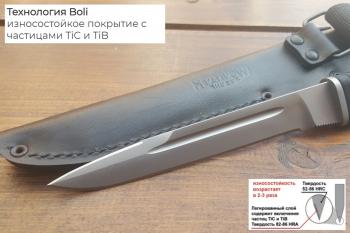 """Нож туристический """"Ирбис-2 (6мм)"""", рукоять термоэластопласт (резина), покрытие антиблик, с упрочнением режущей кромки"""