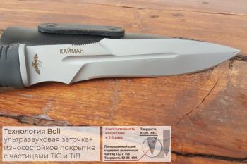 "Нож туристический ""Кайман"", рукоять термоэластопласт (резина), покрытие антиблик, с упрочнением режущей кромки"