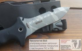 Нож  Мурена, рукоять резина, покрытие камуфляж, с УЗ, ножны пластик