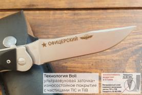 Нож складной Офицерский-1, пластиковые накладки, покрытие антиблик, с УЗ