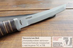 Нож  Самурай, 190 мм, рукоять кожа/латунь, покрытие антиблик, с УЗ